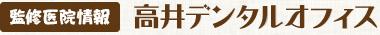 監修医院情報 高井デンタルオフィス