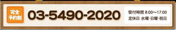 完全予約制 03-5490-2020